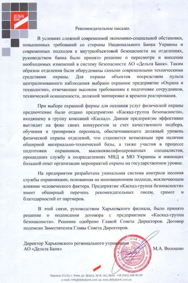 """Директор Харьковского регионального управления АО """"Дельта банк"""""""